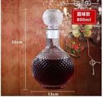 新款洋酒瓶红酒瓶