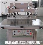 厂家专业生产丝网印刷机 商标 挂历油画印刷