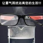 玻璃防雾剂