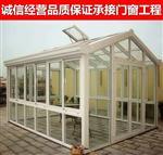 南昌承接陽光房工程