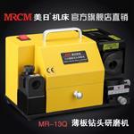 美日機床 MR-13Q薄板鉆研磨機