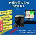 FSM-6000LE玻璃表面应力仪