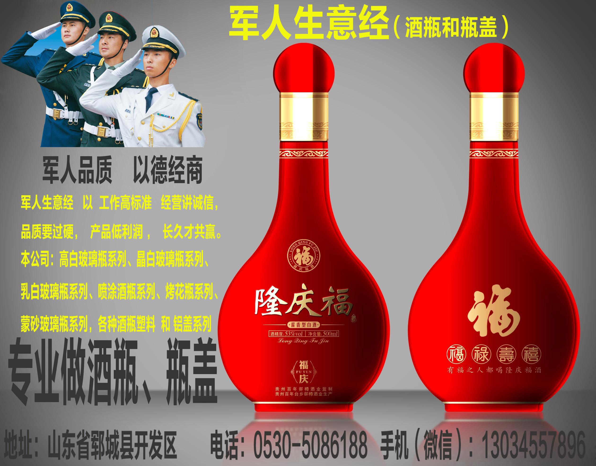 酒瓶专供合作商