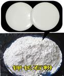 钾长石粉、水洗烘干钾长石粉、高白钾、钾长石颗粒