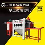 工位手动喷砂机 二人工位双人三人喷砂机 塑料打磨设备