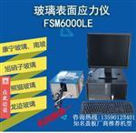 TP盖板应力测试仪FSM6000LE直卖厂家
