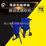 厂家直销,喷砂房用,小型开放式移动式喷砂机,高压喷砂罐