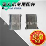 批发销售 高铬/低格 抛丸机耐磨易损件 叶片各种规格