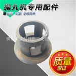 批发销售 高铬/低格 分丸轮 高效抛丸机配件 高质量分丸轮