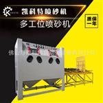 厂家热销 多工位手动喷砂机 双人位 热水壶发热盘灯罩铝模板专
