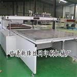 厂家直销丝印机四柱丝印机工业丝印机