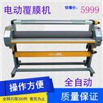 全自动覆膜机覆宝覆膜机1600低温写真冷裱机/电动/全自动覆
