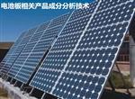 太陽能電池板成分分析