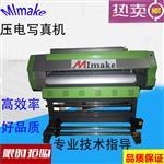 MImake 高速压电写真机 UV写真机 喷绘高精户内外压电