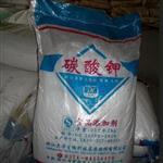 厂家批发高纯度碳酸钾食品级碳酸钾可试样