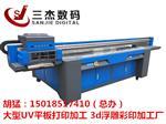 广州皮革浮雕光油UV彩印厂