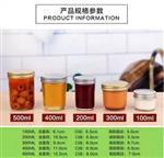 玻璃酱菜瓶鱼籽酱瓶