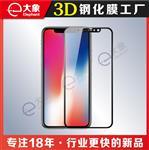 oem定制苹果x 3d钢化玻璃膜