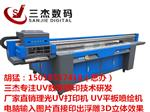 南京3D瓷砖背景墙打印机制造工厂