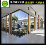 廣州溫控智能調光玻璃