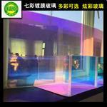 广州七彩玻璃厂家