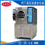pct高壓加速老化試驗箱廠家配貨