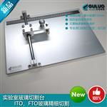 ITO导电玻璃切割器/小片切割台