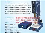 四川漢威超聲波焊接機設備