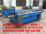 广州荔湾区皮革浮雕光油3Duv印刷机
