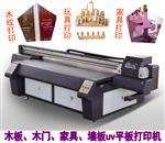 青岛uv平板打印机