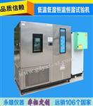 水冷恒温恒湿试验箱制造商