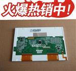群創原裝品牌AT070TN83V.1可配觸摸/固定鐵框