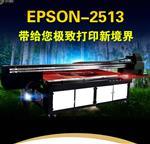 深广联玻璃UV平板打印机kc-2513