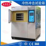 湿度传感器冷热冲击测试设备