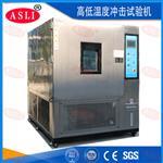 高低温测试设备 固态继电器