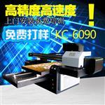 深广联玻璃UV平板打印机kc-6090