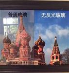 四川博物馆用AR玻璃,厂家直销