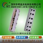 深圳明途直销020全彩机械键盘用LED灯高亮度侧面发光