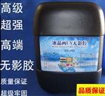 强化玻璃UV胶水UV无影胶水