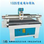 1325玻璃切割機 全自動數控電腦cnc 玻璃開料機