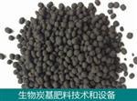新型控緩釋肥料生物炭基肥料技術和設備