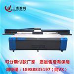 衡水uv喷印机生产厂家