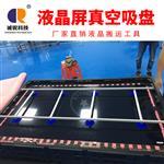 厂家直销 OLCD LCD 液晶显示屏真空吸盘75-85寸吸
