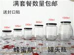 塔城酱菜瓶200ml-龙马潭酱菜瓶150ml-玻璃瓶直销