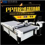 宁波经纬PVC板切割机 CB06-2513-RM