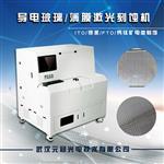 TCO导电玻璃激光刻蚀机,ITO玻璃激光刻蚀机,FTO刻蚀