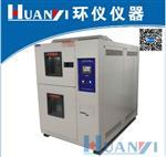 新型節能二槽式冷熱沖擊試驗箱