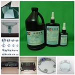 东莞UV胶|ASOKLID牌UV-3180玻璃粘金属无影胶水
