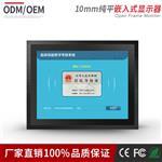 中冠智能12寸10mmIP65防塵防水十點電容觸摸顯示器