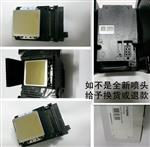 普捷壓電機噴頭DX7 8代六色愛普生8代噴頭樂彩Easyj